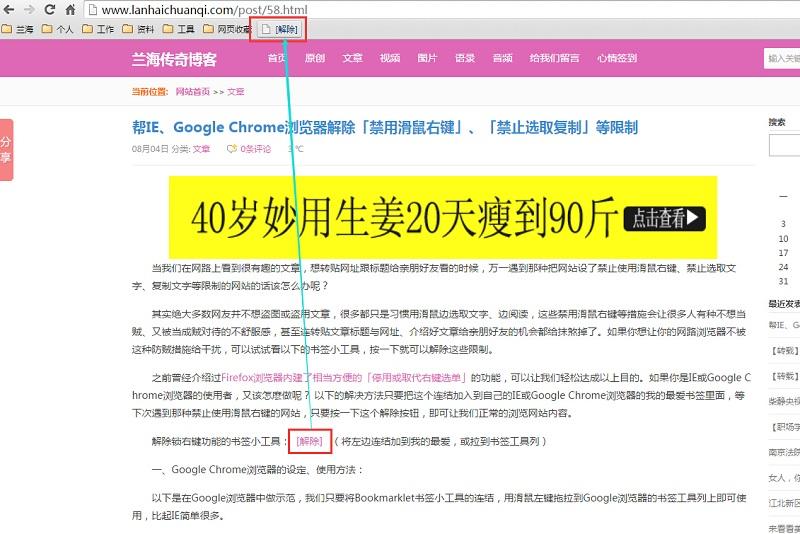 将Bookmarklet书签小工具的连结,用滑鼠左键拖拉到Google浏览器的书签工具列上即可使用