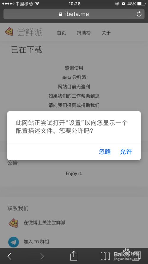 简单几步/永久屏蔽/iPhone系统自动更新