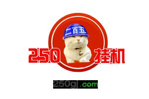 250网络挂机赚钱每日最高0.5元2元即可提现