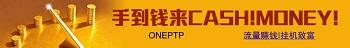 ONEPTP 流量精灵&流量宝挂机赚钱1分钱即可支付宝提现