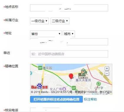 """零成本创业项目""""地图标注""""你了解多少? 网赚 创业 互联网 经验心得 第6张"""